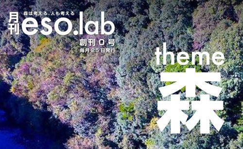 月刊「eso.lab(えそラボ)」創刊号!